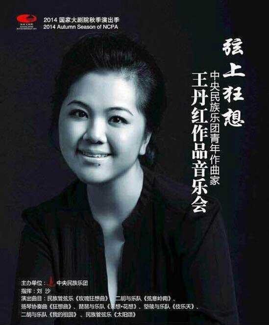 王丹红作品音乐会将在国家大剧院举行